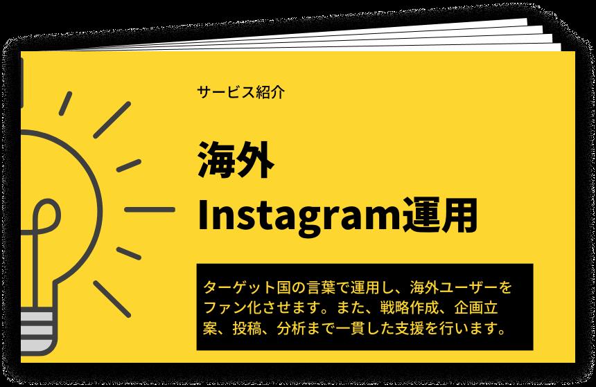 海外Instagram運用イメージ